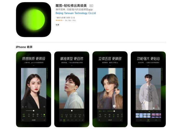 App Xingtu 醒图 chinh sua anh apk download