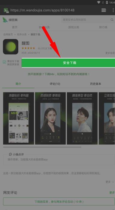 App Xingtu 醒图 chinh sua anh download